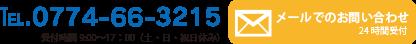 0774-66-3215/受付時間 9:00〜17:00(日・祝日休み)