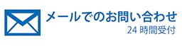 メールでのお問い合わせ/24時間受付